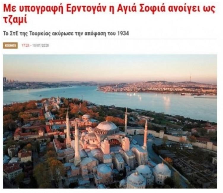 Ayasofya açıldı, Yunan medyası çıldırdı! Böyle duyurdular